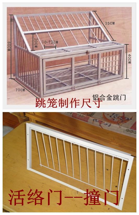 鸽舍跳笼设计图展示